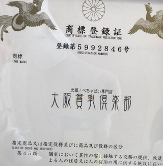 商標登録も取得している大阪貧乳倶楽部ですの画像