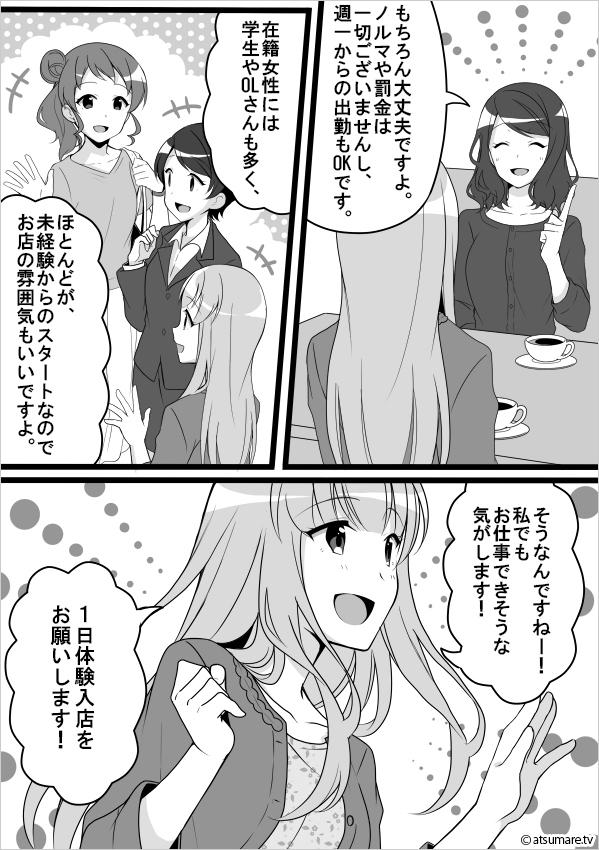 求人漫画(ロイヤルオアシス、プレジデントオアシス)その4