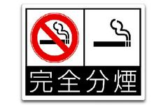 B、たばこについて、分煙環境も完備