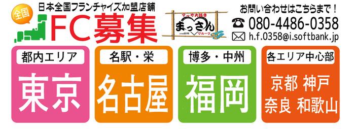 ◆日本全国FC加盟店舗募集中