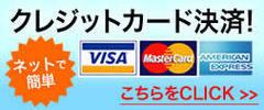 ◆『クレジットカード決済』対応致します◆